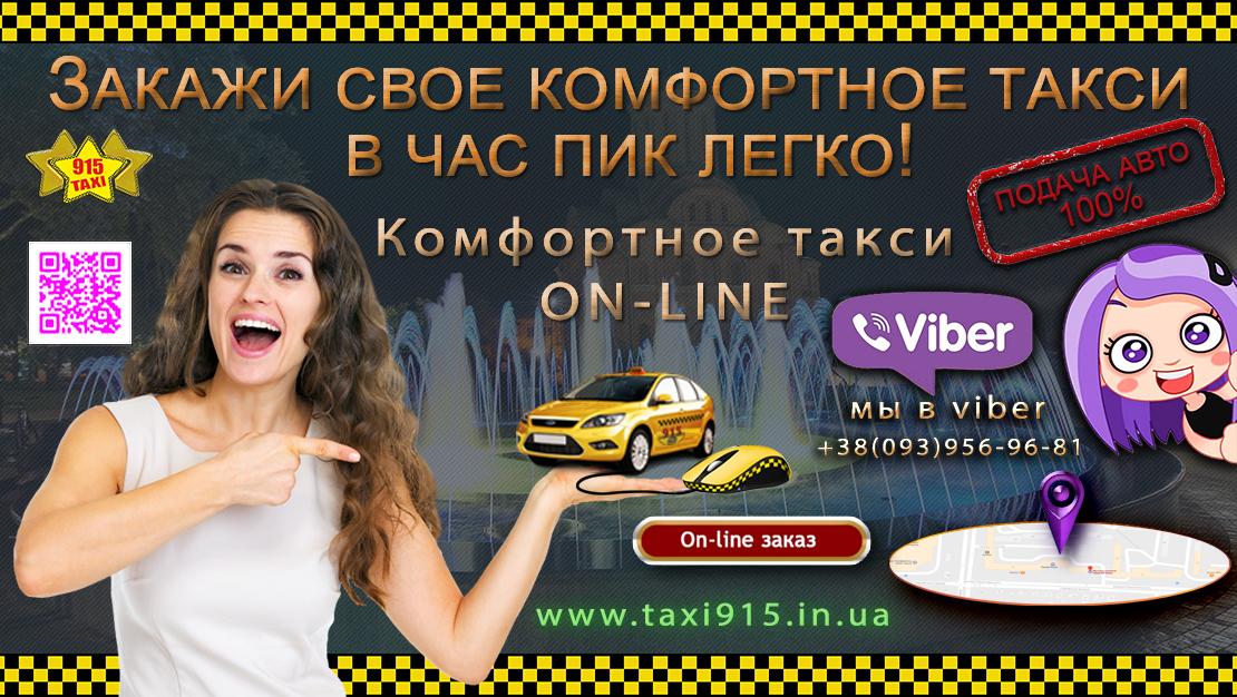 Заказать такси онлайн Чернигов